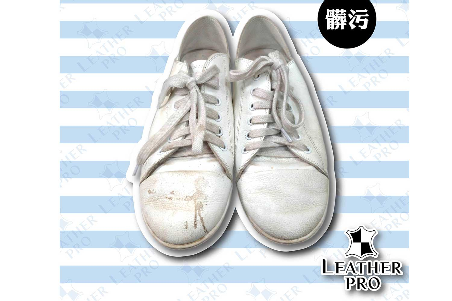 https://leather-pro.com/wp-content/uploads/2019/03/white-leather-shoes_before_1500.jpg